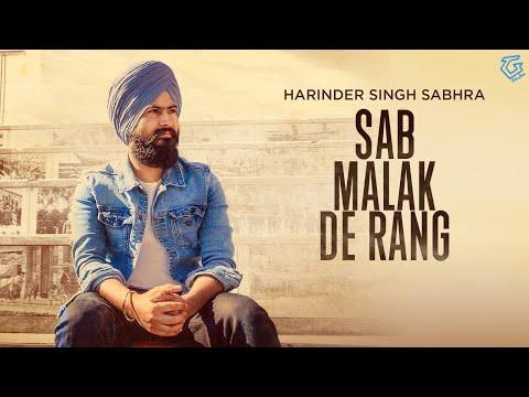 Sab Malak De Rang Lyrics-Sab Malak De Rang Lyrics