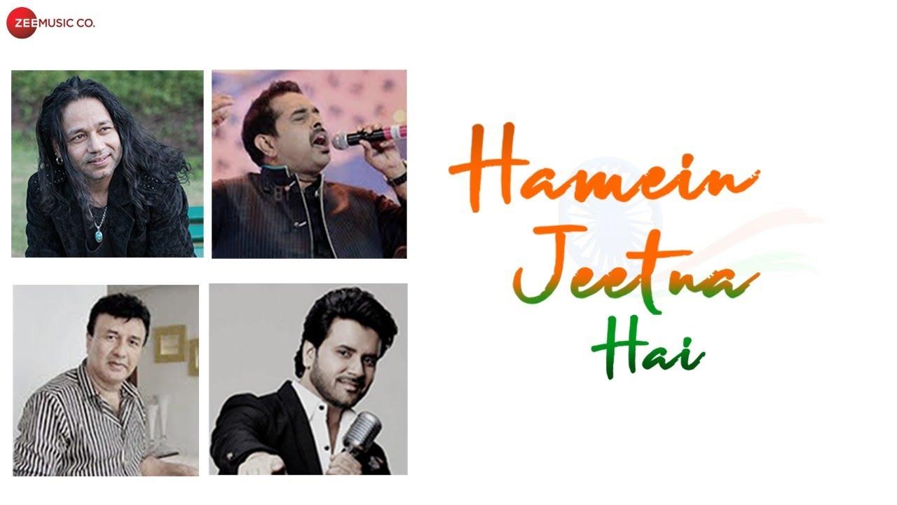 Hamein Jeetna Hai Lyrics
