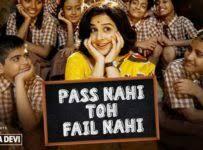 Pass Nahi Toh Fail Nahi Lyrics