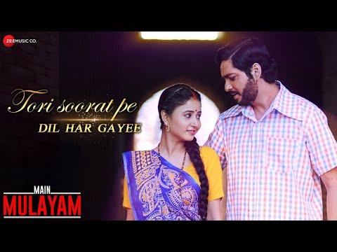 Tori Soorat Pe Dil Har Gayee Lyrics
